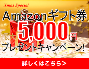 Amazonギフト券プレゼントバナー