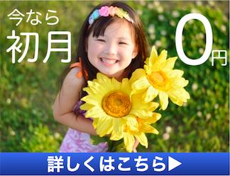 夏の初月0円バナー右上四角